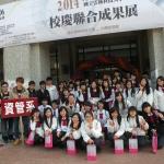 103學年度雲科大新鮮人活動-台中家商來訪