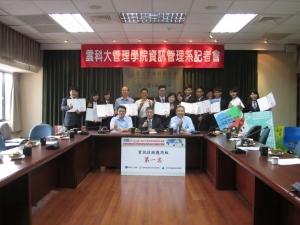 104.05.20 103學年度資管系專題得獎記者會