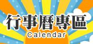 行事曆專區
